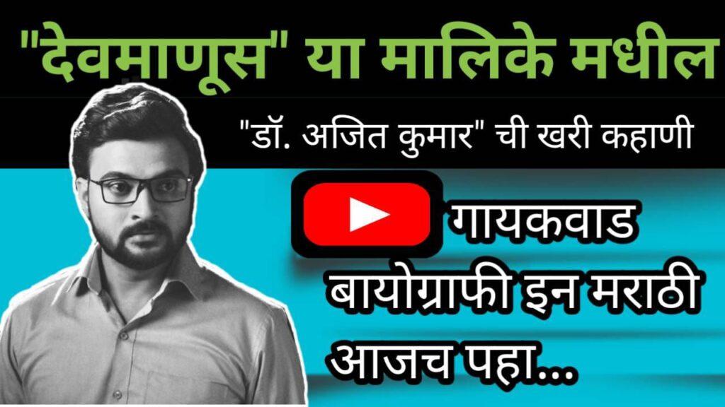 Kiran Gaikwad Biography Marathi