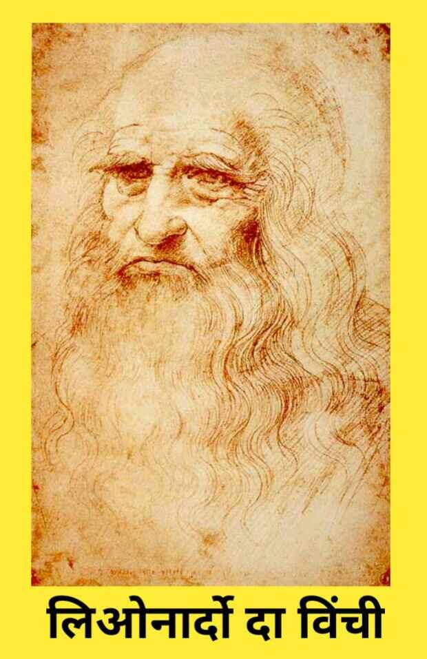 Leonardo Da Vinci Marathi Mahiti
