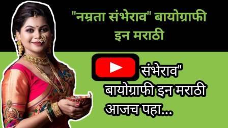 Namrata Gaikwad Biography Marathi