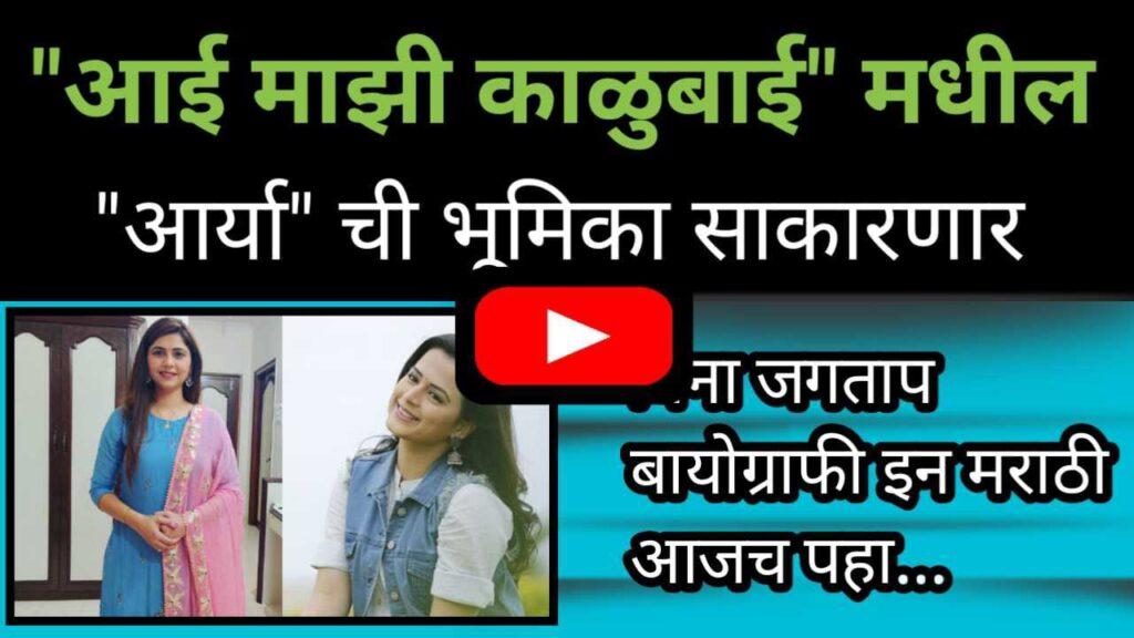 Veena Jagtap Biography Marathi (Bigg Boss Marathi) Age, Boyfriend, Family
