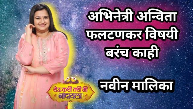 Anvita Phaltankar Biography
