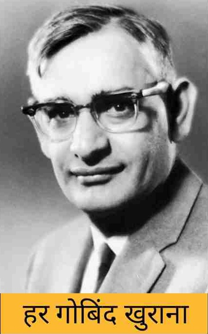 Har Gobind Khorana Biography