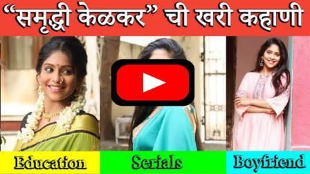Samruddhi Kelkar Biography in Marathi Instagram Serial