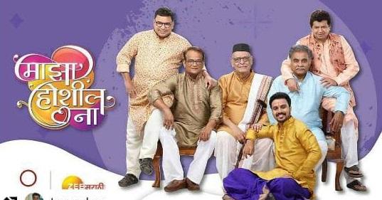 Majha hoshil Na Star Cast