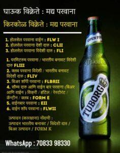 Liquors Club