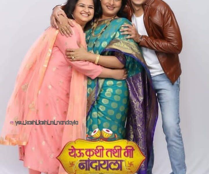 Yeu Kashi Tashi Me Nandayla Cast