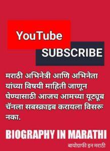Biography in Marathi