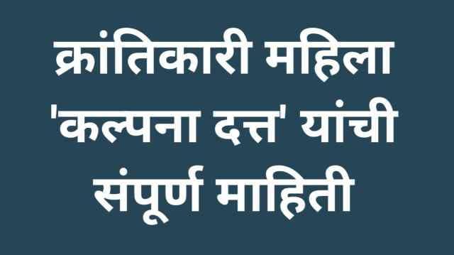 Kalpana Datta Information In Marathi