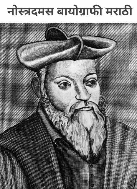Nostradamus Marathi