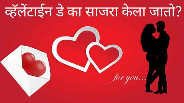 Valentine Day Information in Marathi