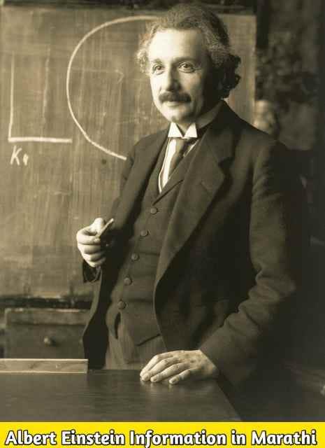 Albert Einstein Information In Marathi