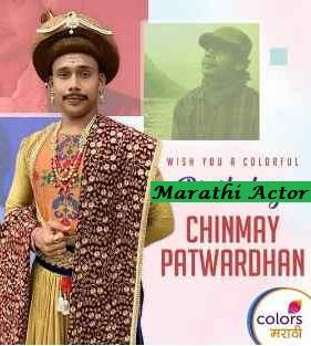 Chinmay Patwardhan Wiki
