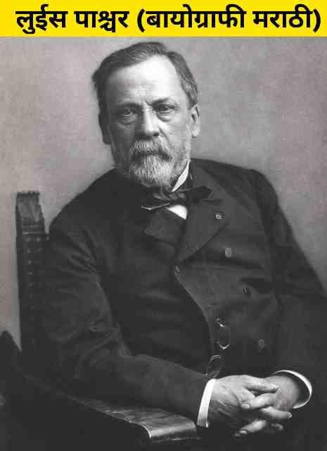 Louis Pasteur Information In Marathi