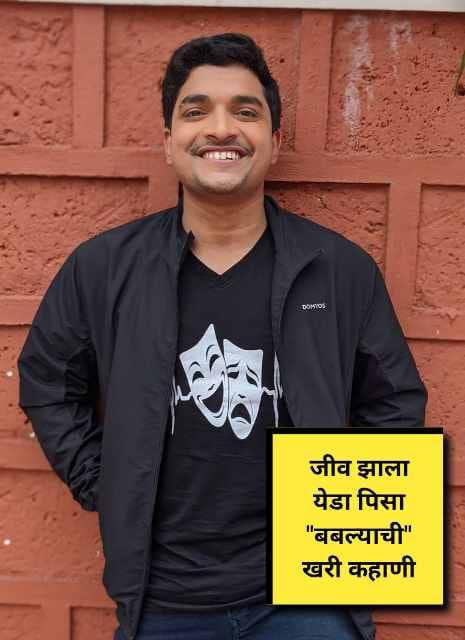 Pratik Joshi Biography