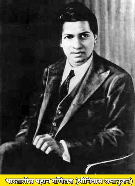 Srinivasa Ramanujan Information In Marathi