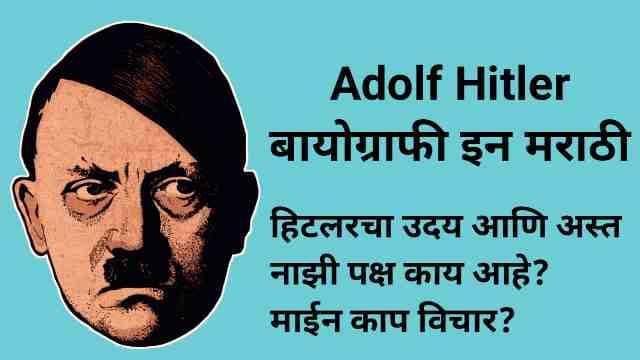Adolf Hitler Information in Marathi