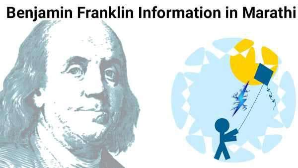 Benjamin Franklin Information in Marathi