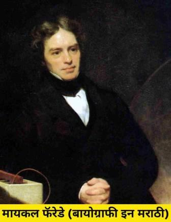 Michael Faraday Information Marathi