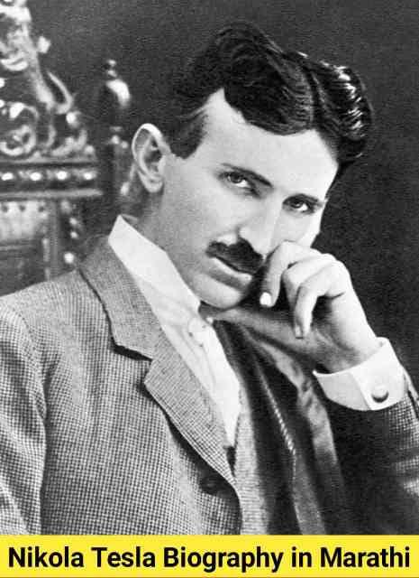 Nikola Tesla Information In Marathi