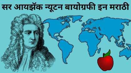 Sir Isaac Newton Marathi Mahiti