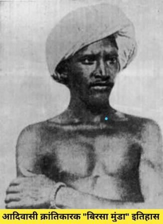 Birsa Munda Mahiti Wiki History