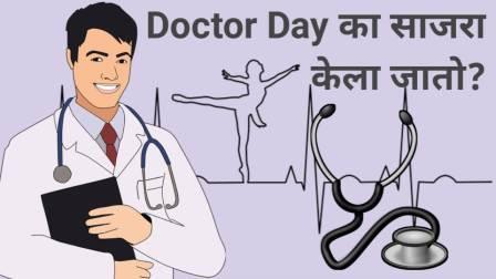 Doctor Bidhan Chandra Roy Biography Wiki