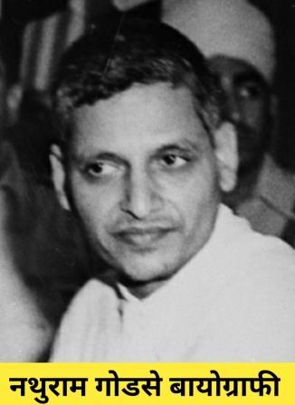 Nathuram Godse Biography in Marathi