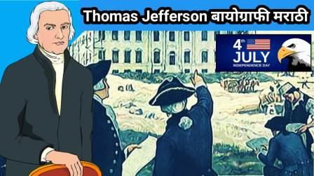 थॉमस जेफरसन - Thomas Jefferson Information in Marathi