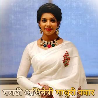 Madhuri Pawar Biography Age Birthday Wiki Husband Serial