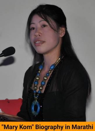 Mary Kom Information in Marthi