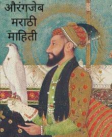 औरंगजेब चरित्र Aurangzeb Information In Marathi