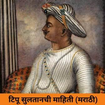 Tipu Sultan Information In Marathi