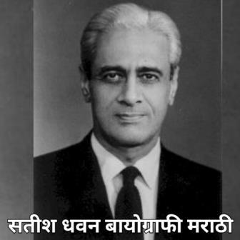 सतीश धवन मराठी माहिती Satish Dhawan Information in Marathi