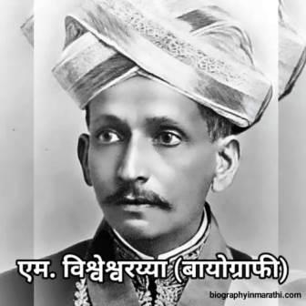 सर एम. विश्वेश्वरय्या M Visvesvaraya Information In Marathi